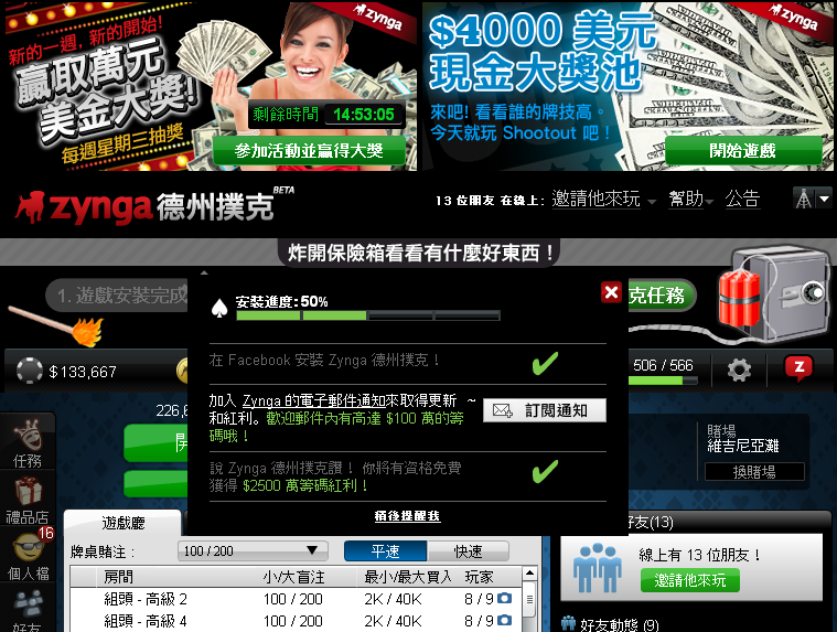 chinese zynga poker